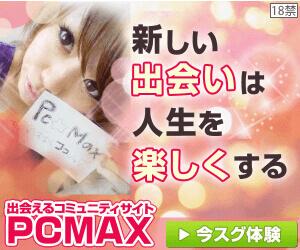 PCMAXバナー